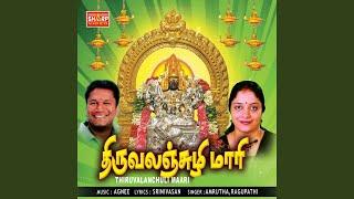 Swamiyeh Thiru