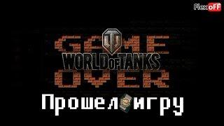 World of Tanks - Прошел игру