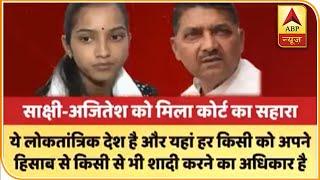 साक्षी और अजितेश को मिला कोर्ट का सहारा, लेकिन एक व्हाट्सएप चैट से आया नया मोड़ | ABP News Hindi