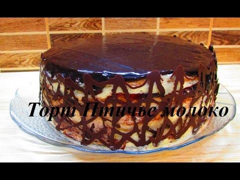 Торт,, Птичье молоко,,#торт#птичьемолоко.Необычное птичье молоко!