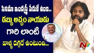 Pawan Kalyan Response over Tollywood Celebrities Silence on Titli Relief Works   | NTV