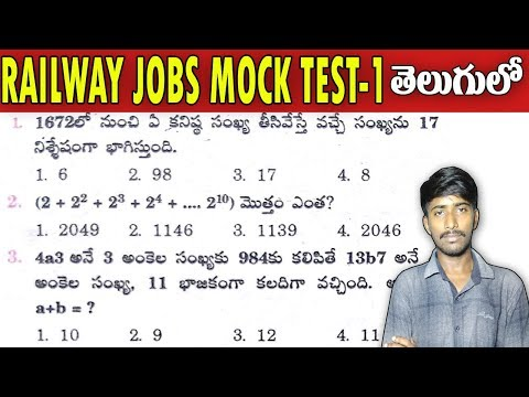 RRB Jobs Mock Test-1 Telugu | ALP,Technician,Group-D,RPF,RPSF Model Paper 1 Telugu | EduTech Guru