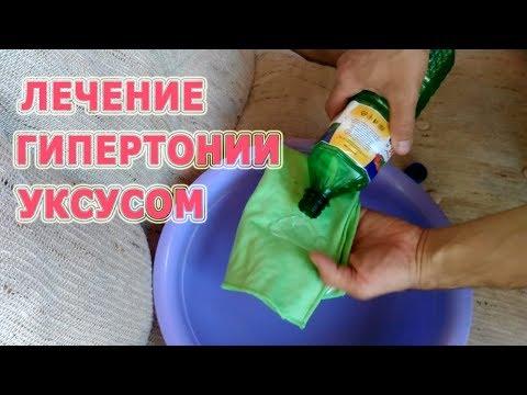 ★Лечение гипертонии. Как быстро понизить давление с помощью уксуса.