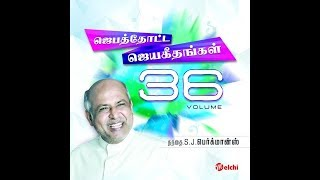 Download Fr Berchmans - Jebathotta Jeyageethangal Vol 36 ( Guitar Interlude solo cover ) 3Gp Mp4