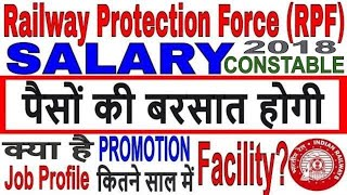 RPF salary after 7th pay commission पैसे की बरसात होगी | Job Profile  Promotion Allowances facility