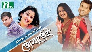 Bangla Natok: Tomatei   Dipa Khandakar,Tony Dayes, Popy, Faruk, Dinar   Directed By Rounok Hasan