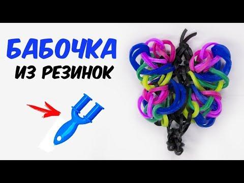 Как сделать бабочку из резинки 898