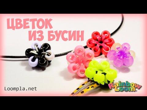 Цветы из бусинок
