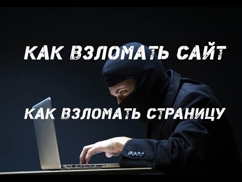 #Выпуск 9. Взлом сайта. Как взломать e-mail? Как взломать аккаунт странички? Урок по взлому.