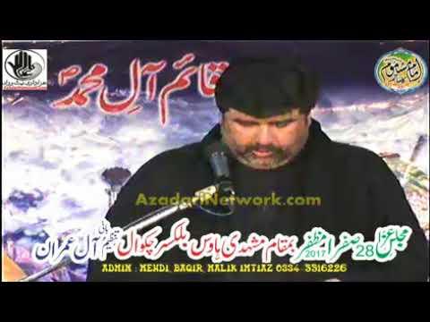 Zakir Amir Rabani || Majlis 28 Safar 2017 Balkasar Chakwal ||