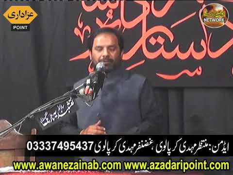 Zakir muhammad abbas rizvi majlis 6 safar 2017 bani zakir ali imran jafri Shkhupora