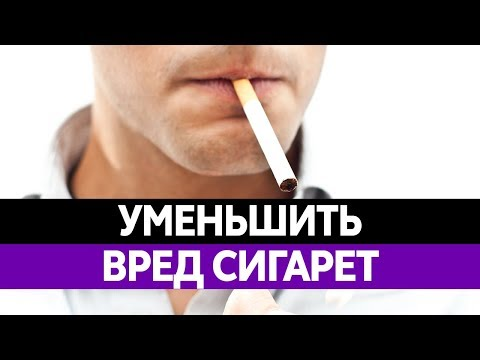 Как УМЕНЬШИТЬ ВРЕД курения? Почему сигарета вредна после секса или на пустой желудок