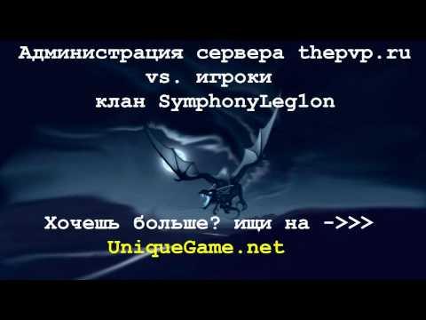 UniqueBash №1 - Администрация thepvp.ru отбирает рисованное О_о