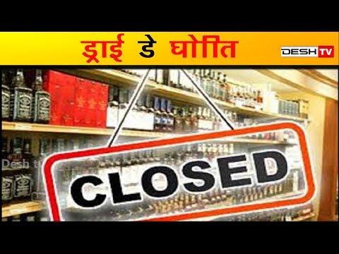 NO Alcohol Day Raipur | शनिवार को रायपुर में नहीं बिकेगी शराब |  CG Latest News Today