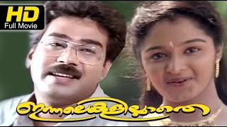 Innalekalillathe | #Romantic Malayalam Movie | Gazal, Manju Warrier | Malayalam Movie New Release