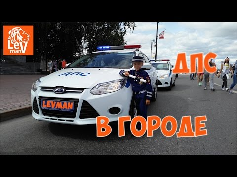 🚓VLOG LevMan в форме ДПС патрулирует ГОРОД / LevMan - Police Man