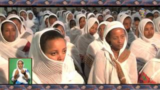 Ethiopian Orthodox Church Sermon by Mahibere Kidusan.