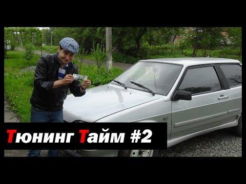 Тюнинг Тайм #2: Как сделать ВАЗ быстреее за 1000 рублей!? - [© Жорик Ревазов 2014]