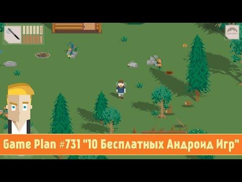Game Plan #731 10 Бесплатных Андроид Игр