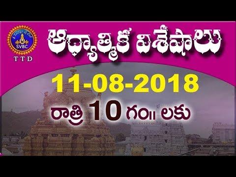 Adhyatmika Viseshalu | 10PM | 11-08-18 | SVBC TTD