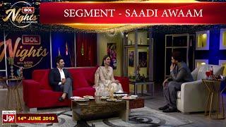 Muneeb Butt & Ramsha Khan in BOL Nights | Saadi Awam Segment | BOL Entertainment | Ahsan Khan