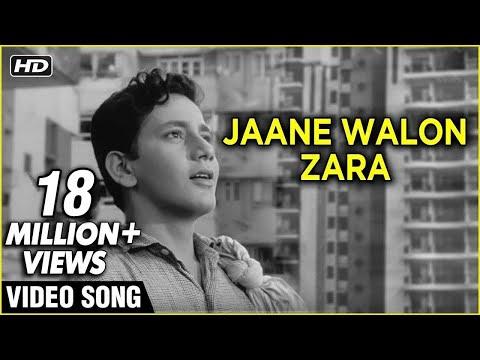 Janewalo Zara Mudke Dekho Mujhe - Dosti - Mohammad Rafi's Hit Song - Laxmikant Pyarelal Songs