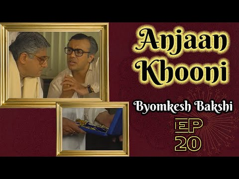 Byomkesh Bakshi: Ep#20 Anjaan Khooni video