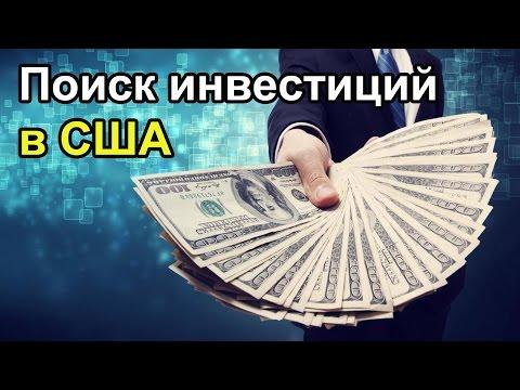 Как найти деньги в США.Поиск инвесторов в Америке для стартапа Русская Америка