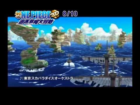 《航海王3D:追逐草帽大冒險》中文版預告片,8月10日奪回羈絆!