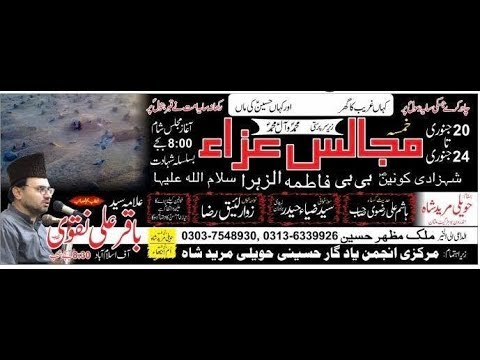 Live Majlis 20 Jan 2019 | Imam Bargah Haweli Mureed Shah Multan