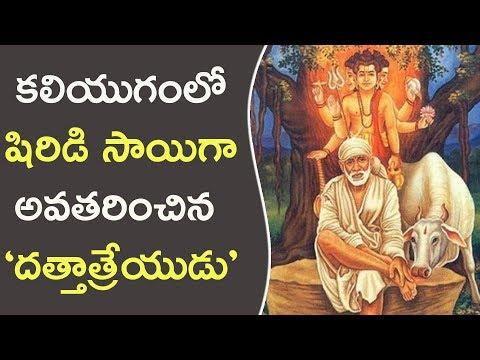 కలియుగంలో షిరిడి సాయిగా అవతరించిన దత్తాత్రేయుడు || Lord Dattatreya Birth Story In Telugu