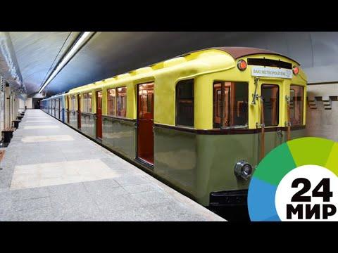 Полвека под землей: бакинское метро вчера и сегодня - МИР 24