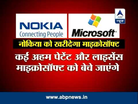 Microsoft to acquire Nokia's shares woth 47000 crore rs