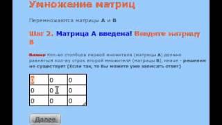 Электронный калькулятор онлайн