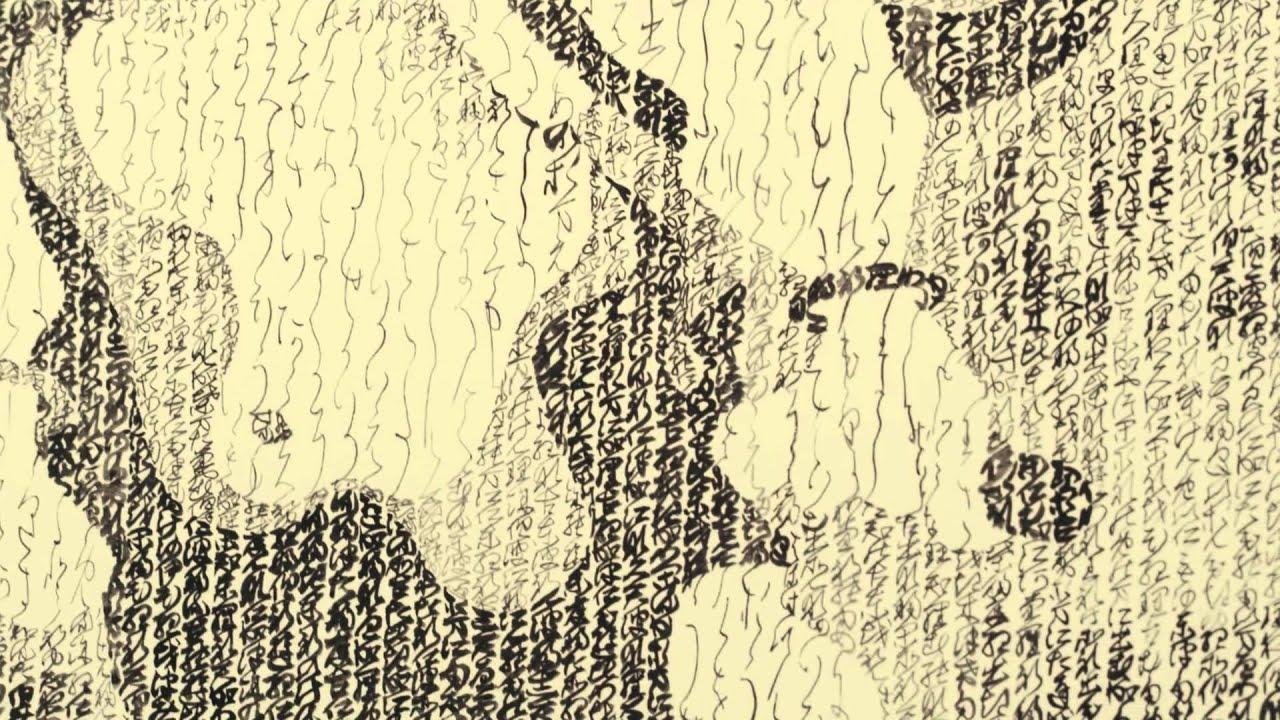 Japanese Calligraphy Wallpaper Japanese Calligraphy Artist