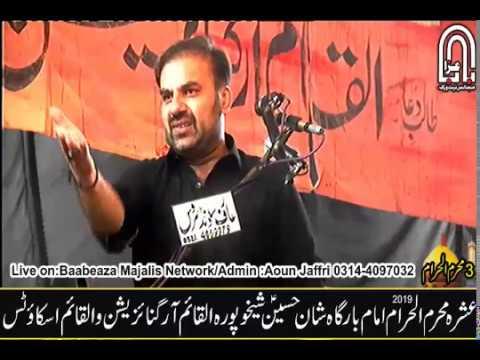 3 Muharram 2019  Zaheer ul Hassan Zaheer Imam Bargah Shan e Hussain Sheikhupura (www.Baabeaza.com)
