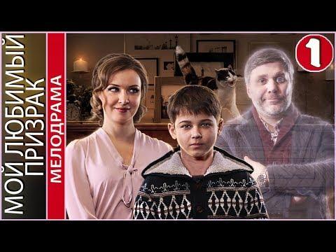 Мой любимый призрак (2018). 1 серия. Мелодрама, комедия, премьера.
