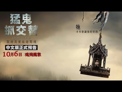10/6【猛鬼抓交替Ghost House】HD電影正式預告︱取材真實旅遊驚魂,揭露泰國神秘抓交替傳說!