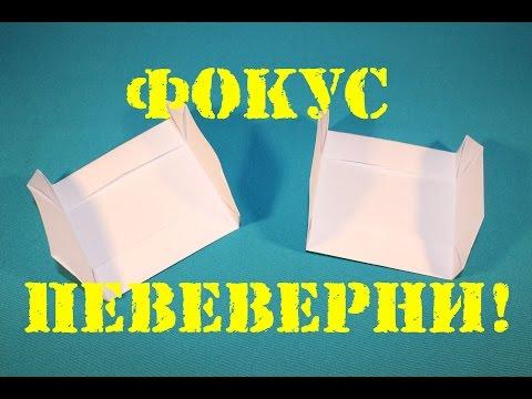 Как сделать из бумаги фокус поэтапно - Kuente.ru
