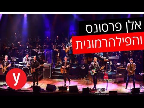 אלן פרסונס והפילהרמונית הישראלית – Dont Answer Me