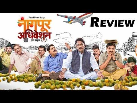 Nagpur Adhiveshan | Full Movie Review | Makrand Anaspure, Ajinkya Deo, Mohan Joshi thumbnail