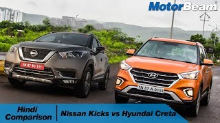Nissan Kicks vs Hyundai Creta Comparison Review In Hindi | MotorBeam हिंदी