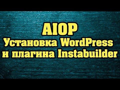 ✔AIOP - установка wordPress и плагина Instabuilder