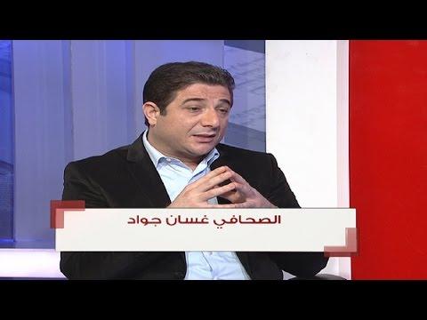 الحدث-غسان جواد