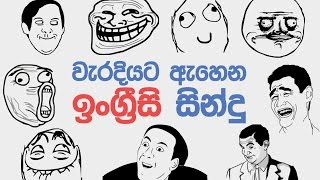 Misheard Sinhala Lyrics Part 2 English Songs