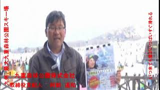 4月1日九重スキー場営業・10万人必達来全員リフト券1000円引券付