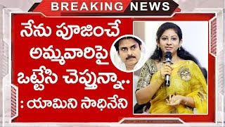 TDP Leader  Yamini Sadineni  Re Counter To Pawan Kalyan Fans  Comments | TTM