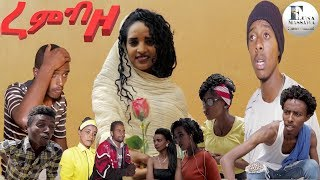 FLUNA MASSAWA - ረምብዞ - REMBZO - By Natnael Shishay - New Eritrean Comedy 2019
