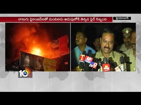 Abids RS Brothers Fire Accident | Hyderabad | 10TV