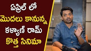 Kalyan Rams New Movie With Cinematographer Guhan Starts Form April